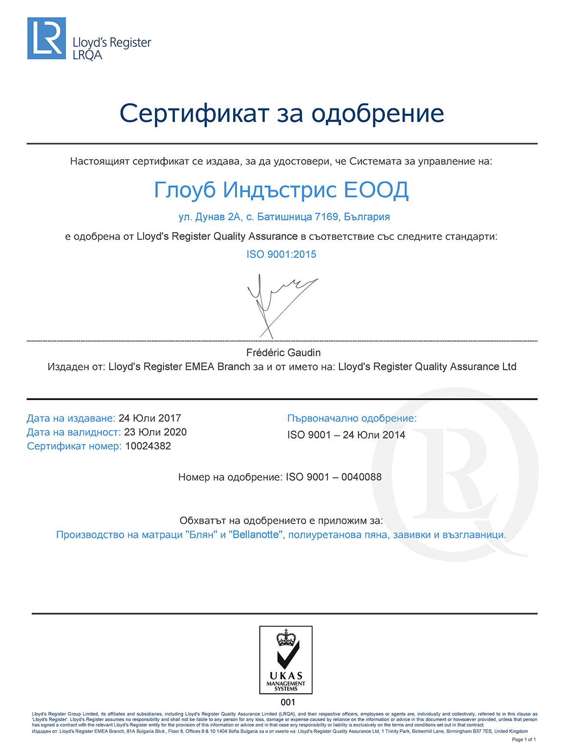 Сертификат за одобрение ISO 9001 – 0040088