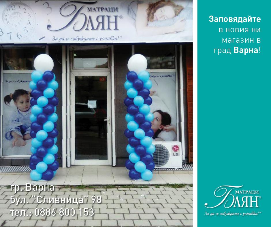 Матраци Блян със собствен магазин в гр. Варна